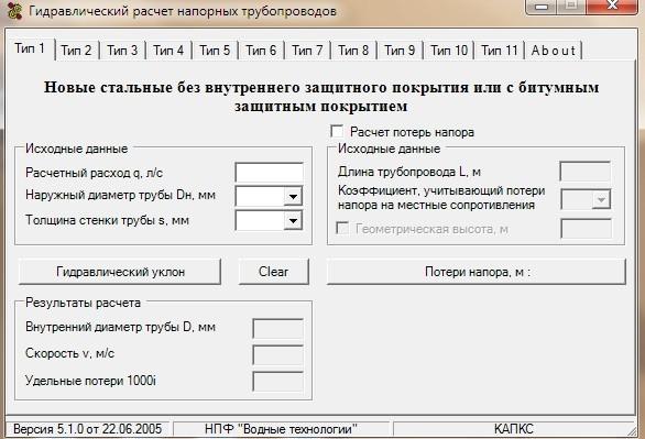 """Программа """"Гидравлический расчет напорных трубопроводов"""""""
