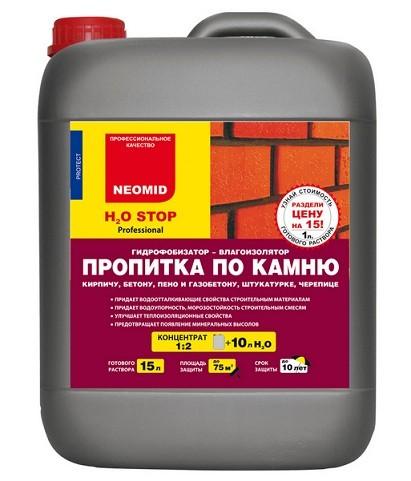 Гидрофобизатор для бетона и кирпича
