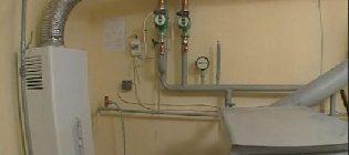 Оборудование для отопления газом