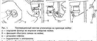 установка измельчителя пищевых отходов для раковины